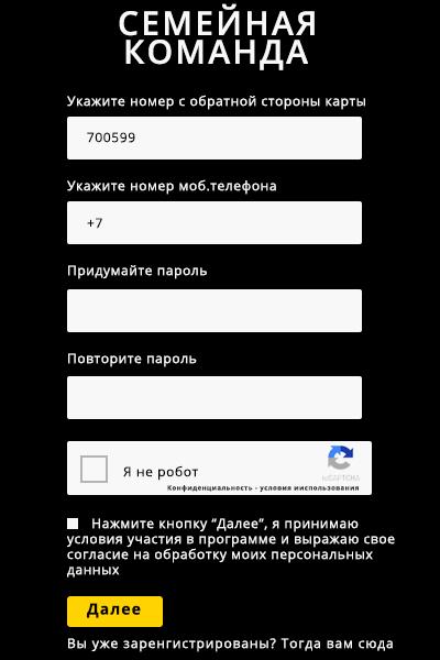 Регистрация личного кабинета Роснефть