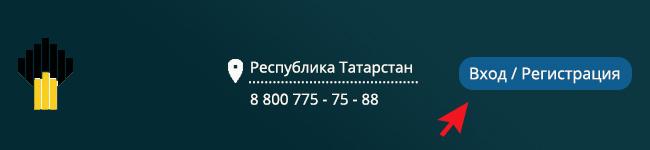 Вход в аккаунт Роснефть