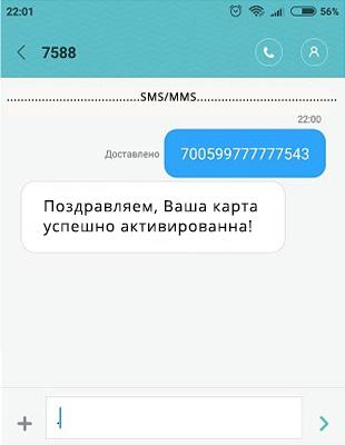 Смс на номер 7588