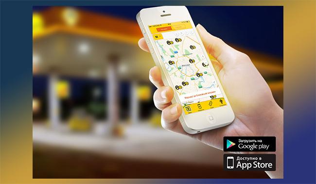 Регистрация через мобильное приложение