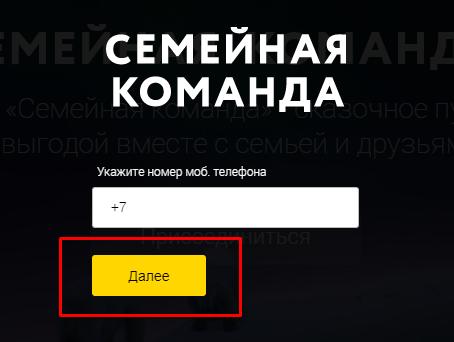 """Кнопка """"Далее"""""""